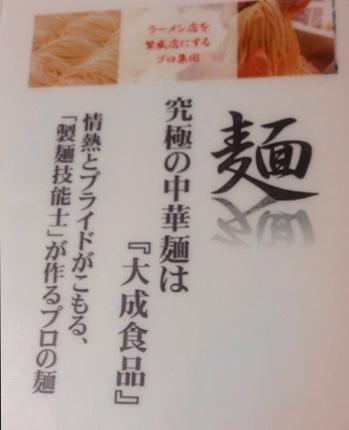 大成食品株式会社@東京都中野区新井2-20-9 製麺技能士謹製麺イメージフォト