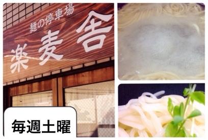 東京都中野区新井3-6-7 麺の停車場楽麦舎打ちたて生うどん直売会イメージフォト