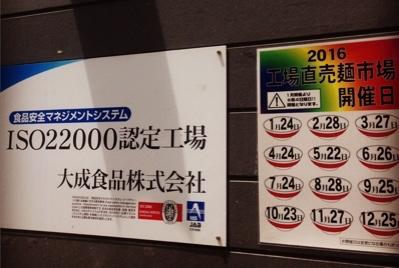大成食品株式会社工場入口プレート「ISO22000認定工場」