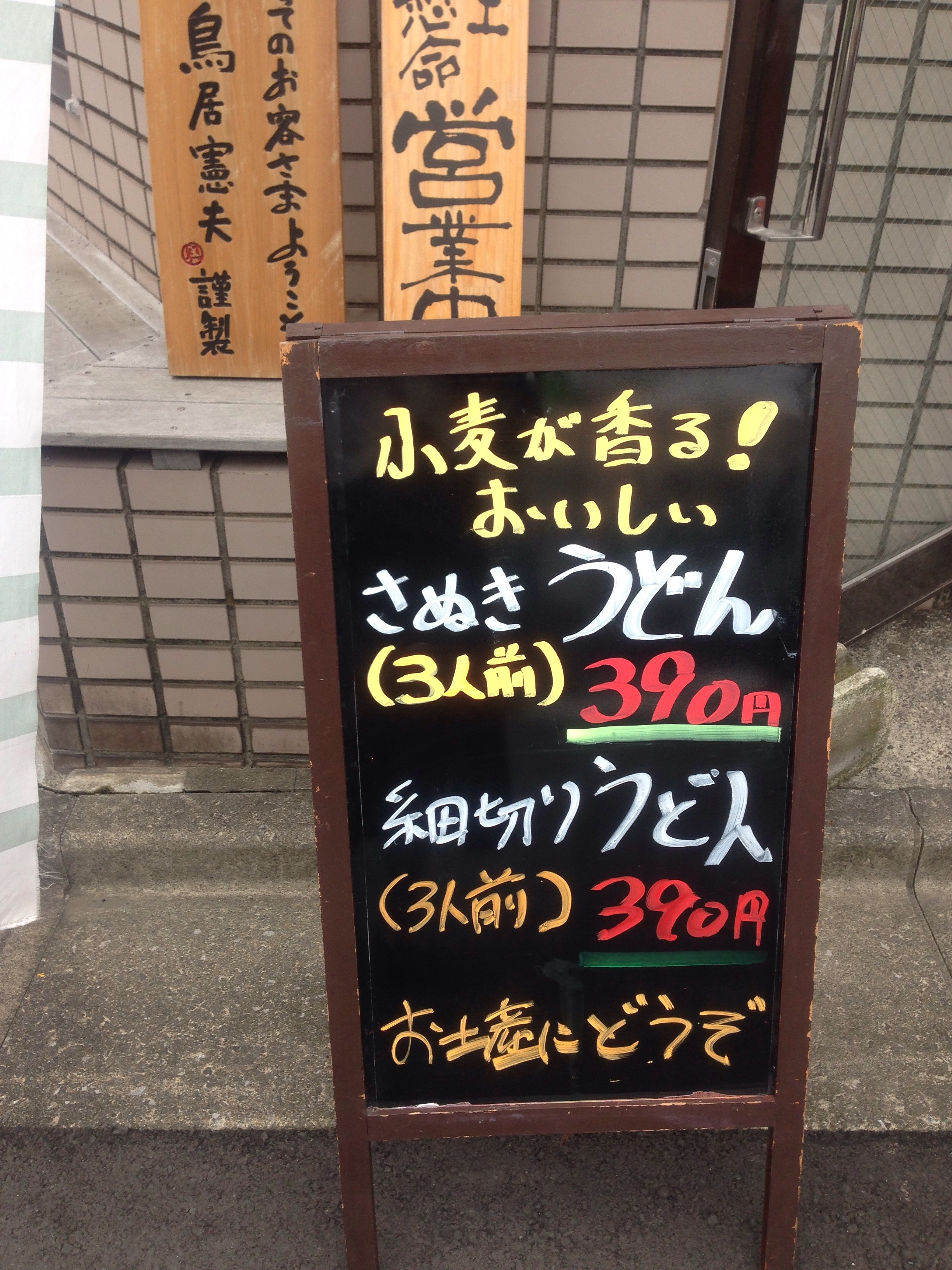 中野名物打ちたて生うどん直売会@麺の停車場楽麦舎 東京都中野区新井3-6-7