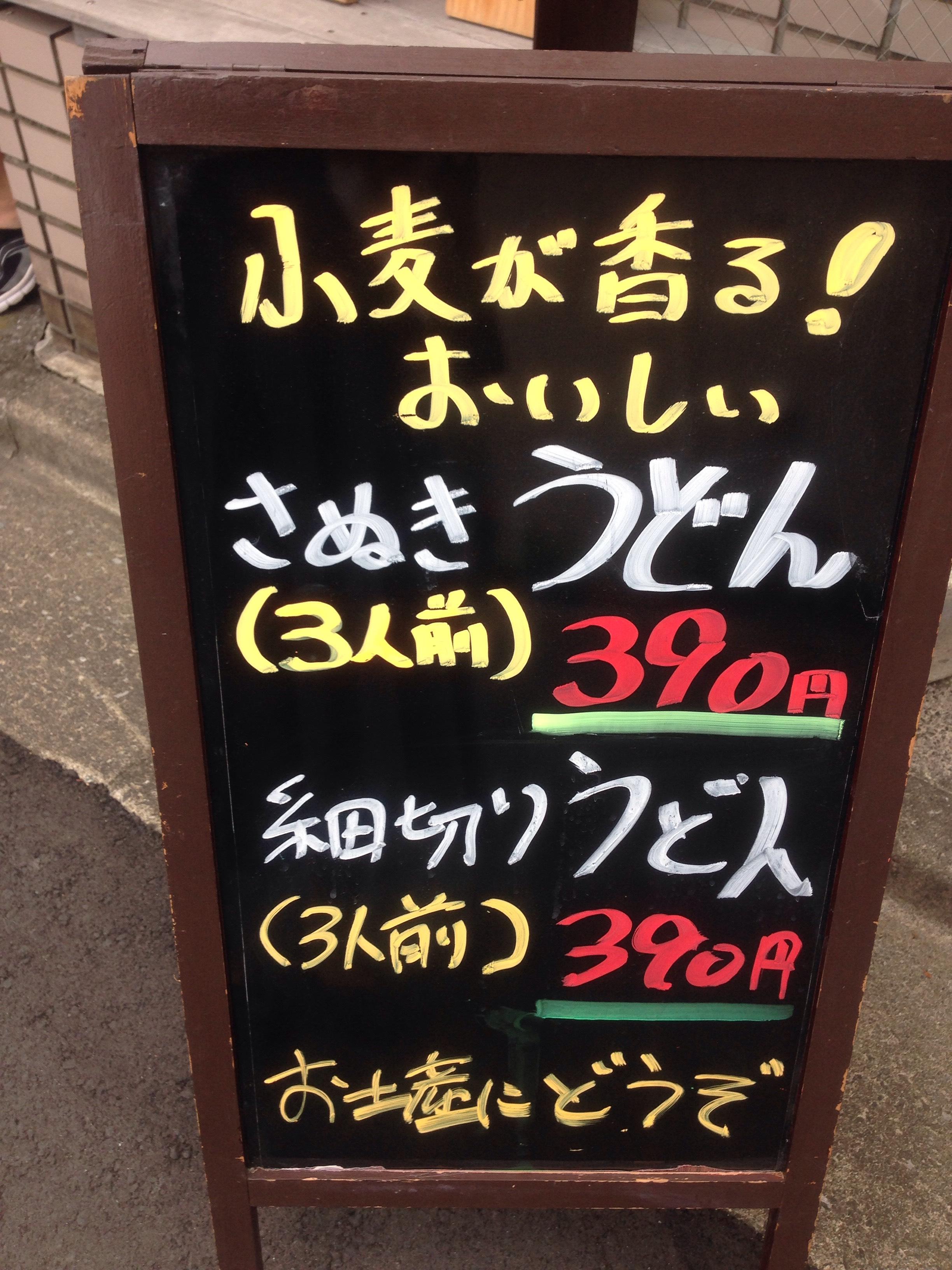 930麺の停車場楽麦舎打ちたて生うどん直売会告知 東京都中野区新井3−6−7楽麦舎打ちたて生うどん直売会告知 東京都中野区新井3−6−7