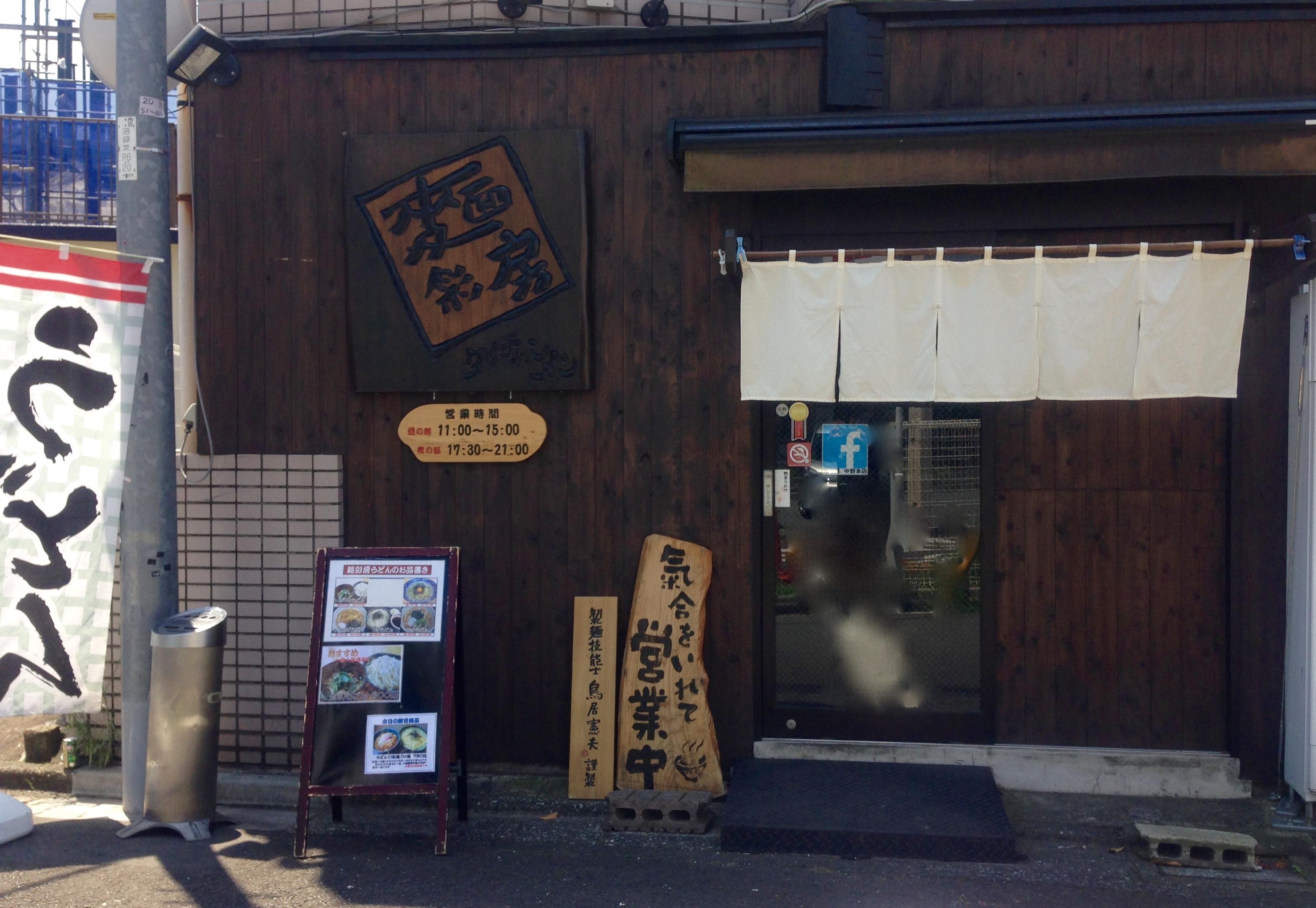 麺彩房うどん@麺彩房中野本店 東京都中野区新井3−6−7