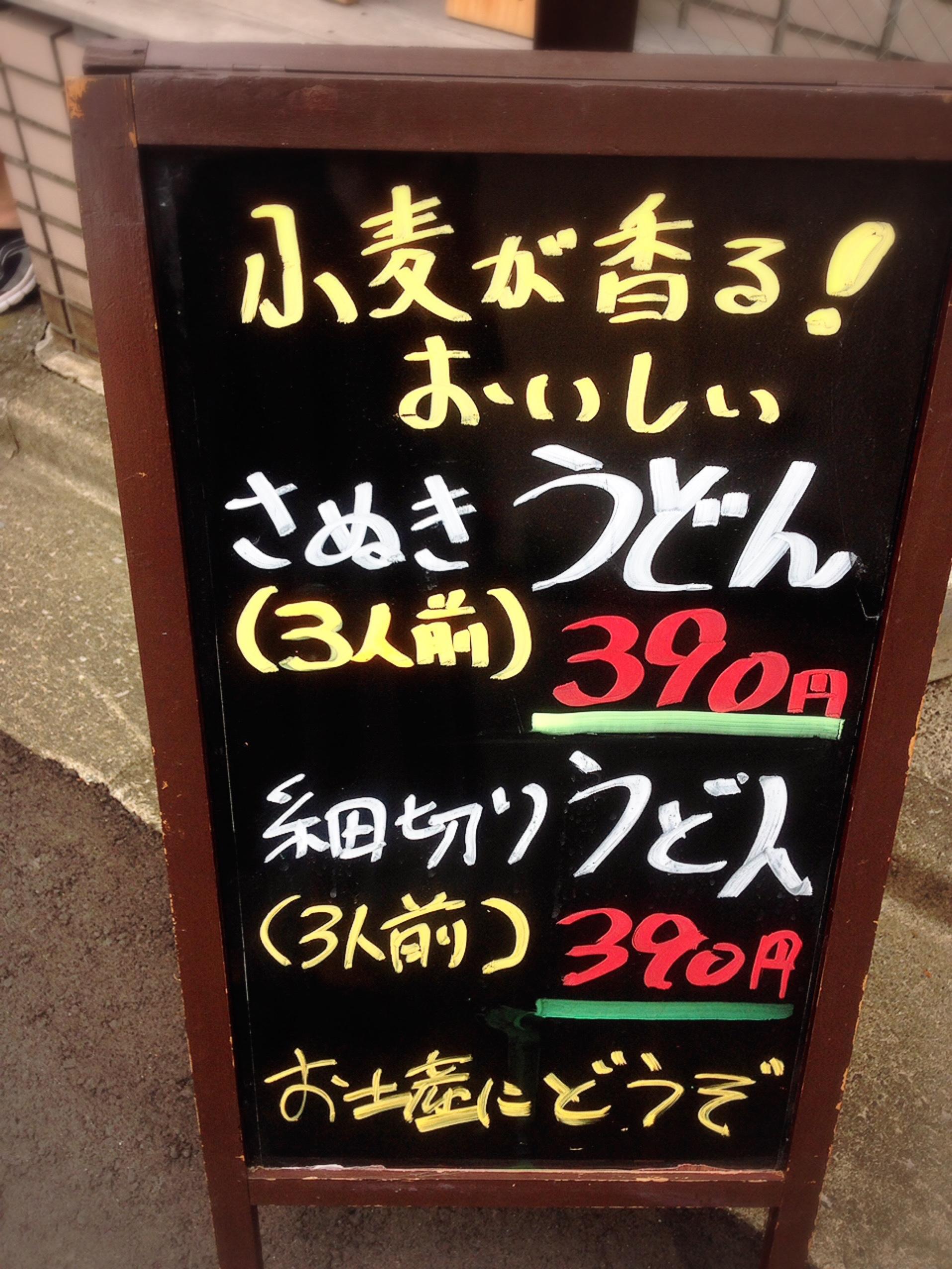 麺の停車場楽麦舎うどん直売会 中野区新井3−6−7