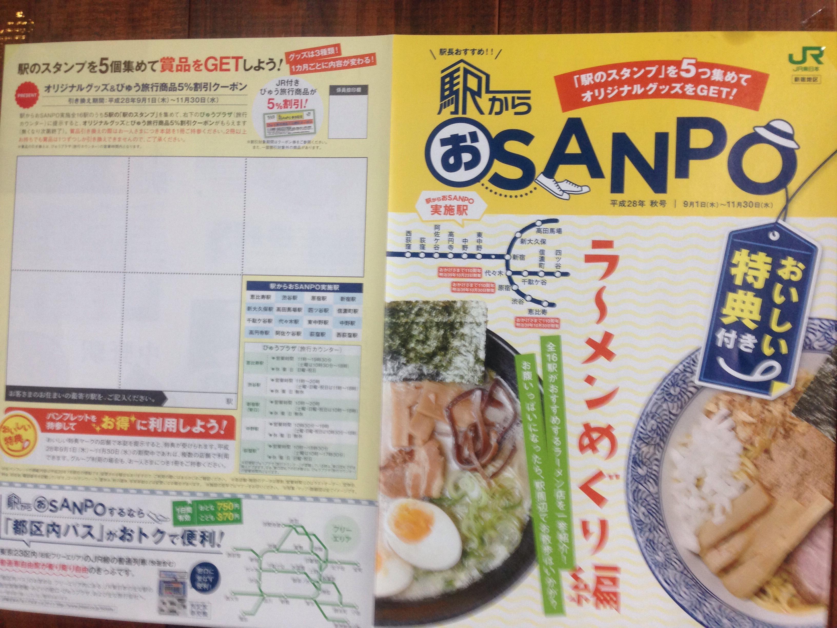 麺彩房中野本店掲載 JR東日本 らーめんめぐりパンフレット