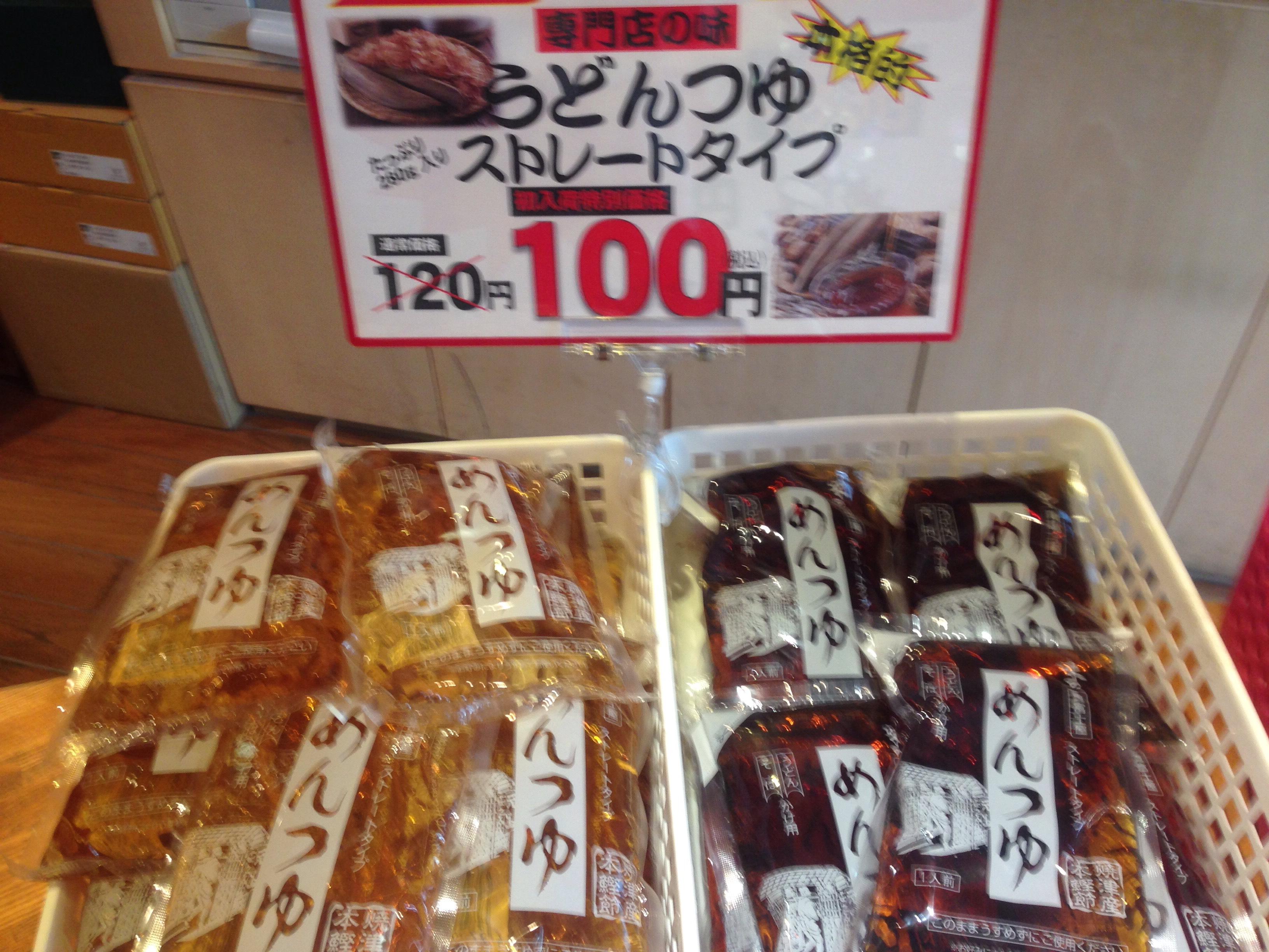 ストレートタイプうどんつゆ@東京都中野区新井2-20-9 楽麦舎