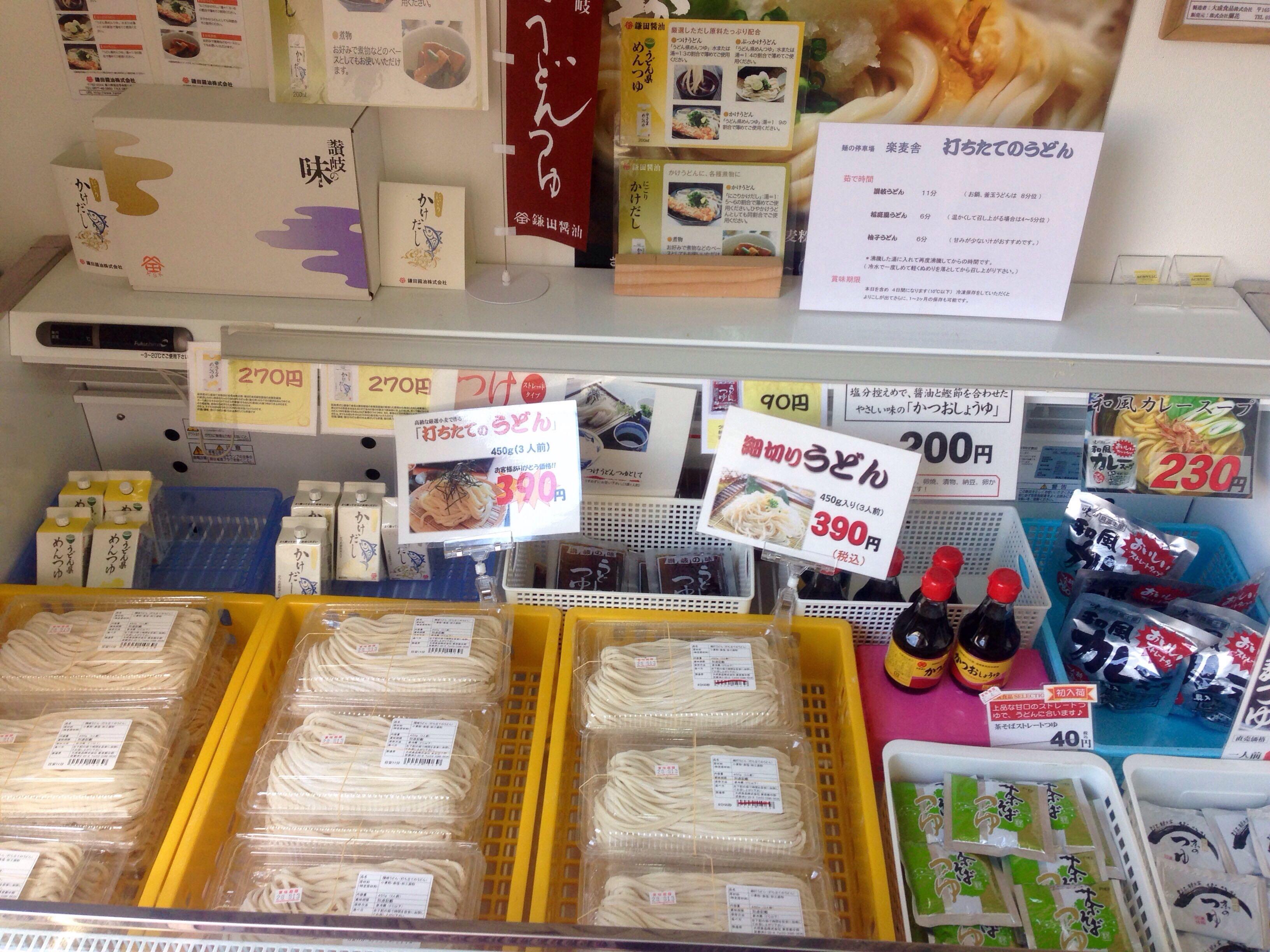 打ちたて生うどん直売会 麺の停車場楽麦舎 東京都中野区新井3-6-7 売り場