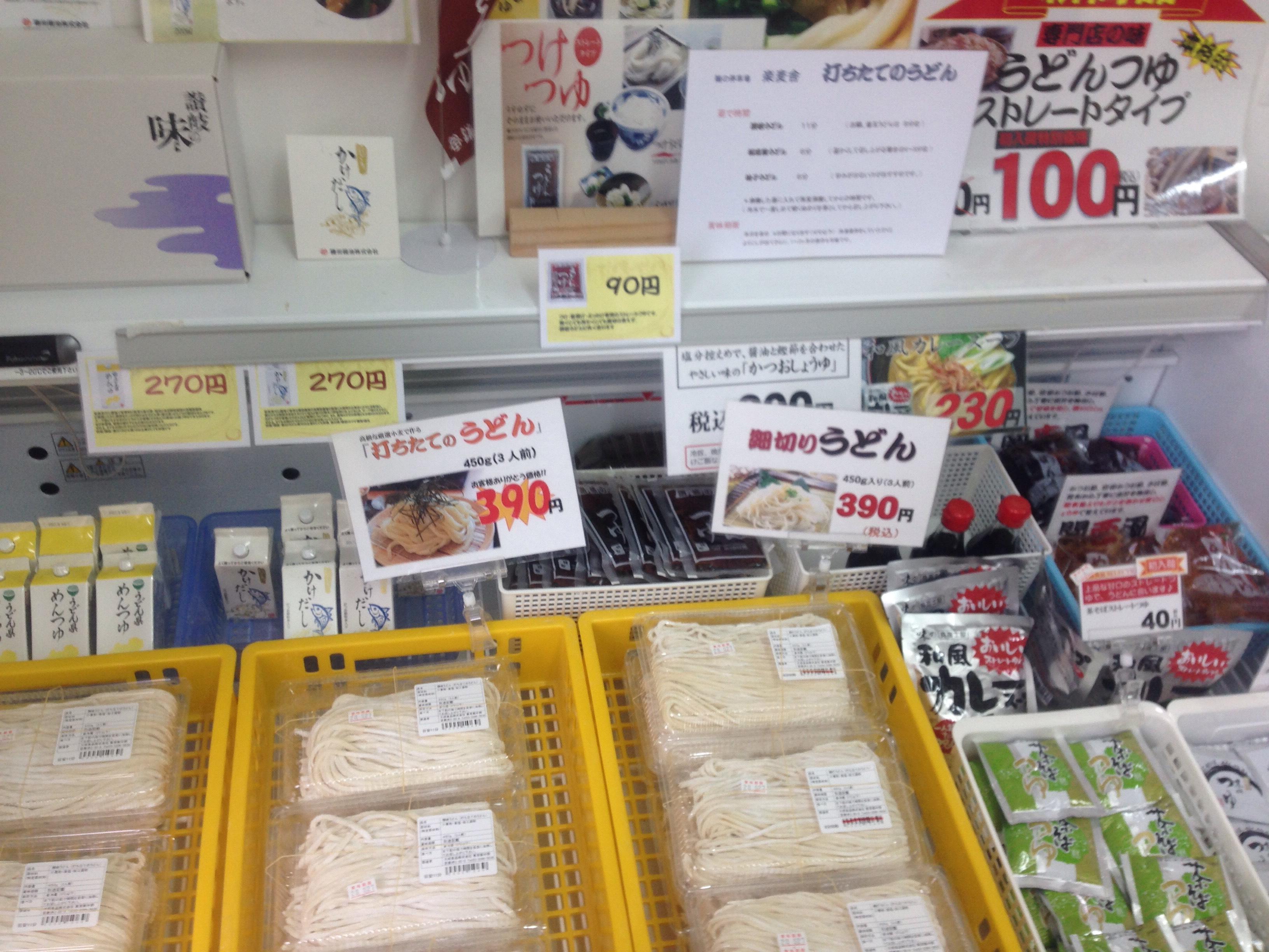 打ちたて生うどん売り場@麺の停車場楽麦舎 東京都中野区新井3-6-7