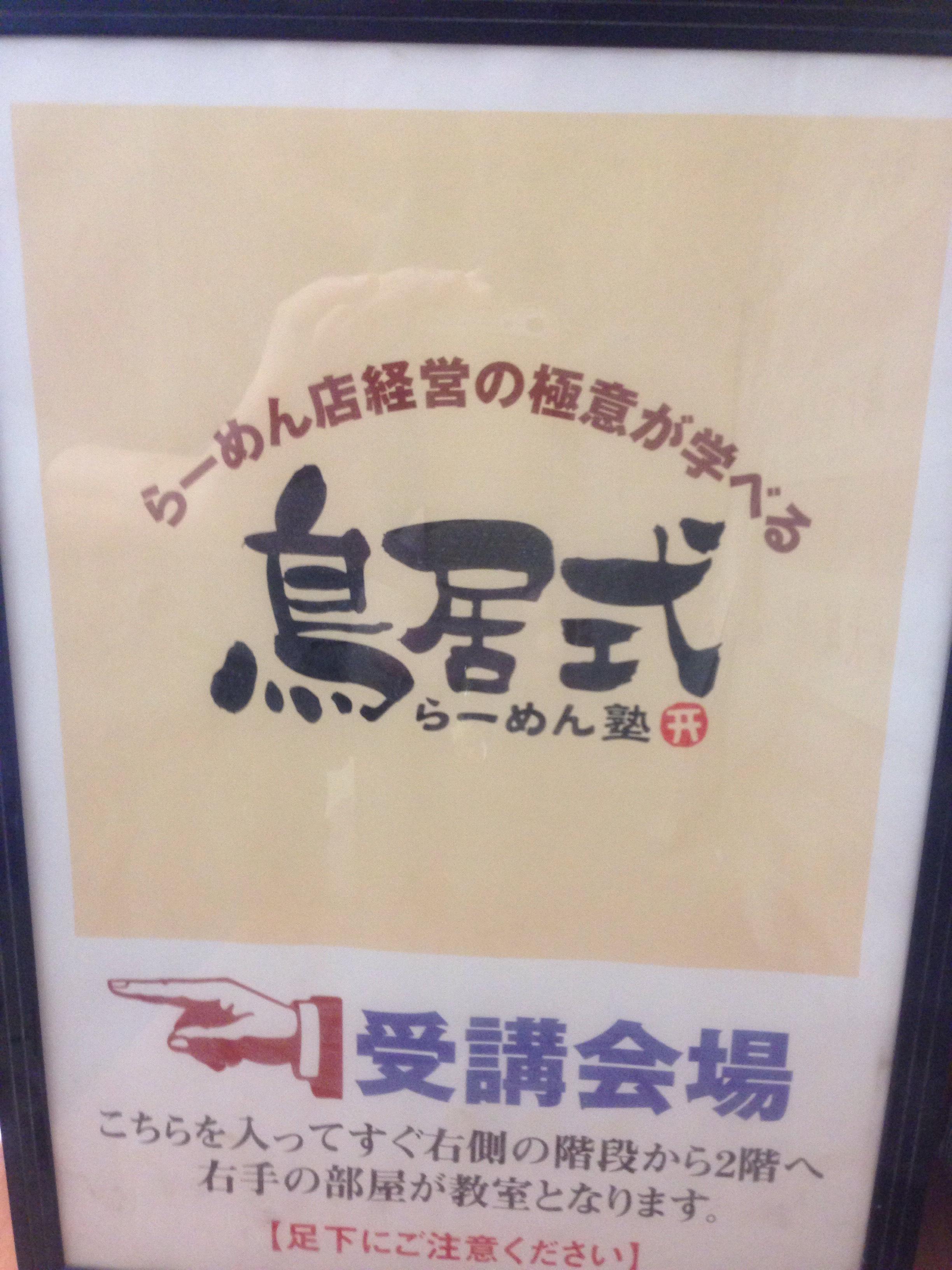 鳥居式らーめん塾 案内板@東京都中野区新井2−20−9 鳥居式らーめん塾
