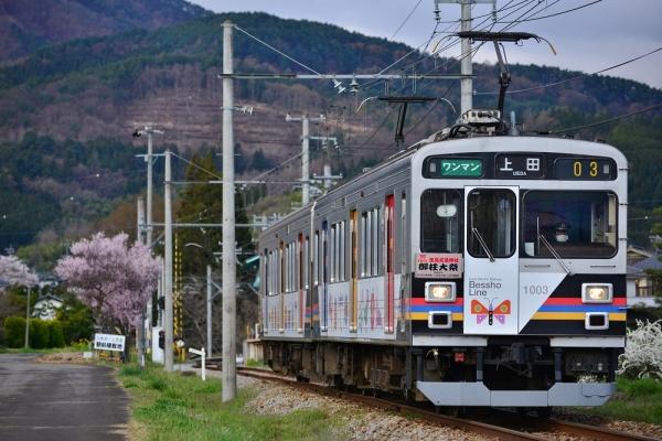 2016年4月11日 上田電鉄別所線 八木沢~舞田 1000系1003編成