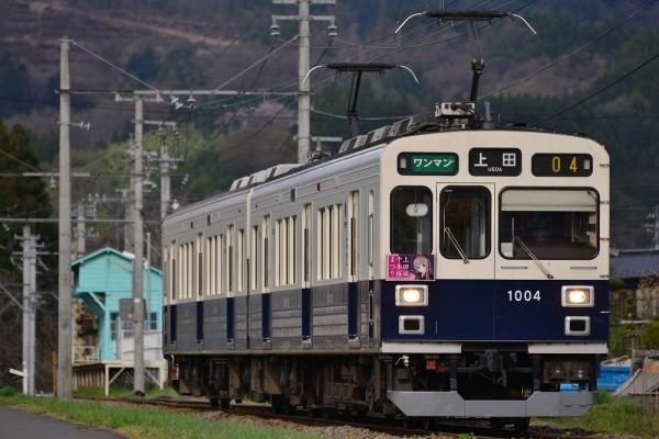 2016年4月17日 上田電鉄別所線 八木沢~舞田 1000系1004編成