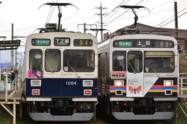 2016年4月17日 上田電鉄別所線 城下 1000系1004/1003編成