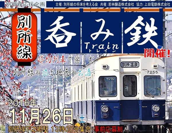 2016年10月20日 別所線呑み鉄Train告知