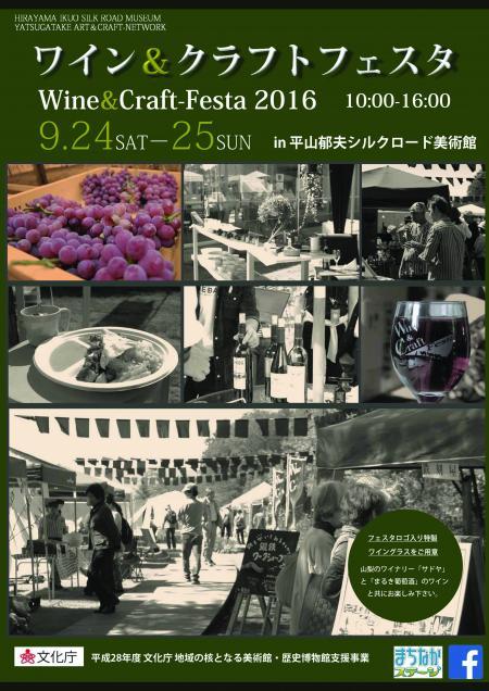 2016_winecraft_p1_convert_20160923190107.jpg