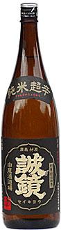 誠鏡純米超辛口酒