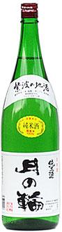 月の輪純米酒