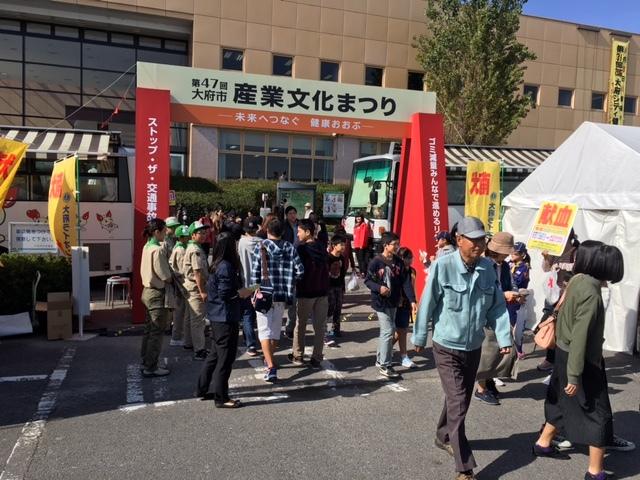 産業文化祭りのゲート前で献血を呼びかけるボーイスカウトの皆さん