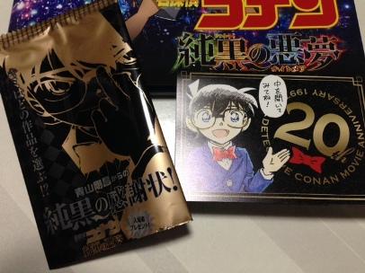 名探偵コナン 純黒の悪夢 2