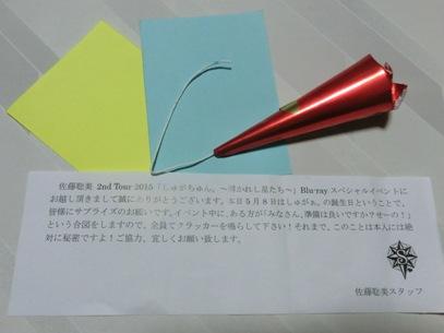 佐藤聡美バースデーイベント(2016年5月8日)11
