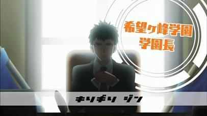 ダンガンロンパ3絶望編 第1話2