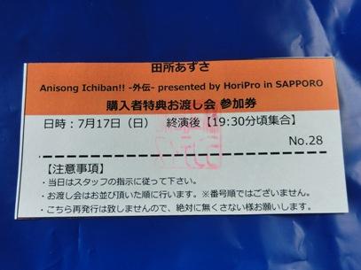 アニソンイチバン札幌(2016年7月17日)4