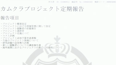 ダンガンロンパ3絶望編 第6話13