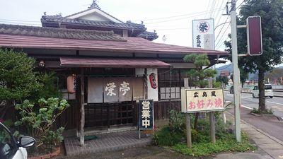 160930栄亭1