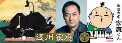 2017年NHK大河ドラマ「おんな城主直虎」で徳川家康の役は渡辺謙との予想が大きいイメージ写真