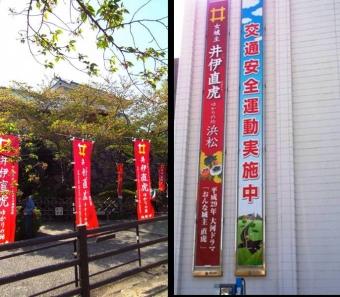 浜松城や付近の浜松市中区役所に井伊直虎ゆかりの地の旗が多かった写真