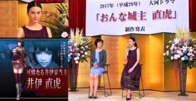 2017年NHK大河ドラマ「おんな城主直虎」で柴咲コウさんが、「井伊直虎」を演じる発表の写真