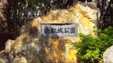 静岡県浜松市の浜松城公園に到着した