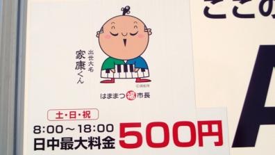 浜松城に到着。浜松城は静岡県浜松市中区にある日本の城跡。野面積みの石垣で有名。歴代城主の多くが後に江戸幕府の重役に出世したことから「出世城」といわれた