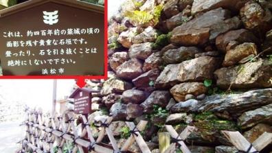 浜松城の登る時の浜松市からの注意書きで約400年前の築城の面影を残す貴重な石垣