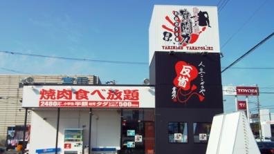 この元力士で賭博事件した貴闘力の焼肉屋は、以前に浜松餃子を食べた店舗だと気づいた写真
