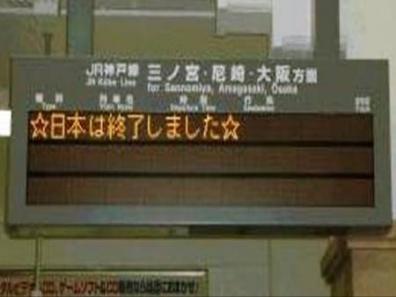 JR神戸線の表示板で本日は終了しましたを日本は終了しましたの爆笑画像