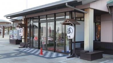 浜松市へドライブの帰り藤枝パーキングエリア上り線の藤枝宿駅で休憩する写真
