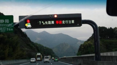 藤枝パーキングエリアを過ぎて新東名上り走行中に路肩事故発生の表示ありの驚いた写真