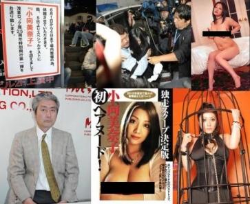 小向美奈子容疑者も早く逮捕されることを望んでいる父の写真画像