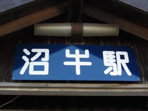 沼牛駅駅名標