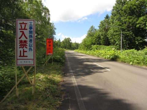 道道688号 蕗の台