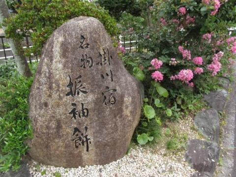 振袖餅の石碑