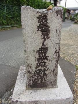 「記念 西山口村」碑