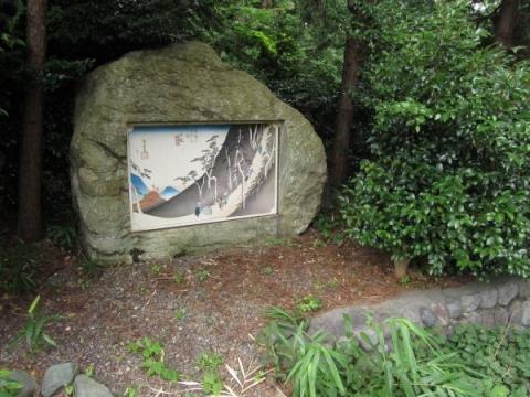 東海道五十三次浮世絵碑