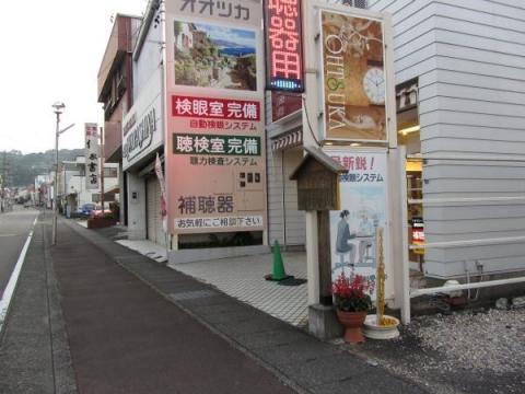 山田屋本陣跡