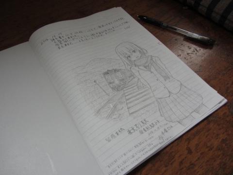 舎熊駅ノート