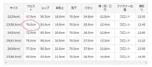 サイズ表ムジ_2
