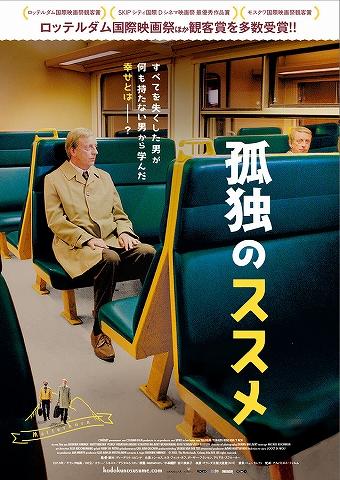 kodokuno-susume.jpg