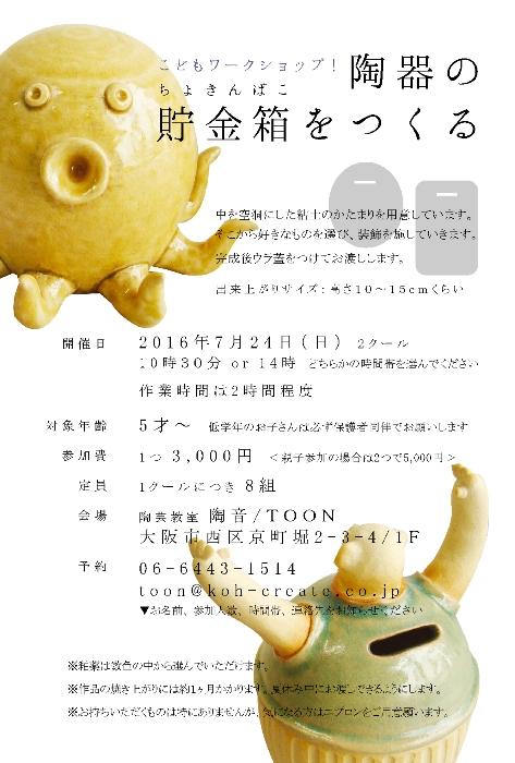 DMハガキura - コピー