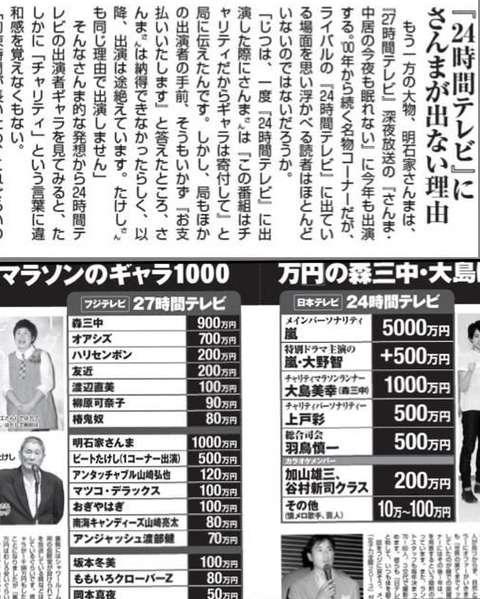 fujisan24TV-5.jpg