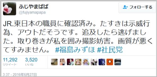 fukushimamizuho_ihan9.png