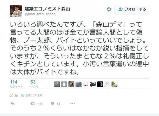 moriyama_tweet.jpg